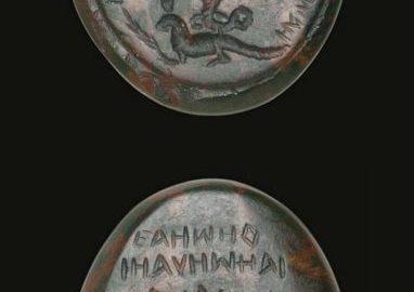 """Roman """"magic"""" amulet"""
