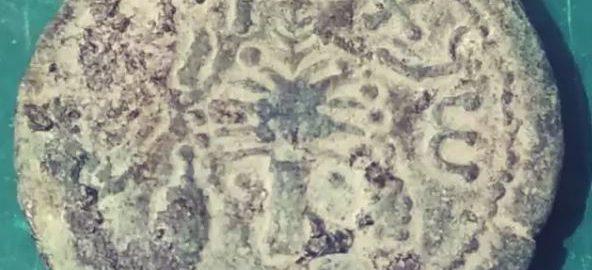 Odkryto rzadką monetę z okresu powstania żydowskiego